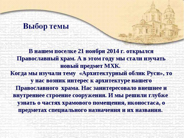 В нашем поселке 21 ноября 2014 г. открылся Православный храм. А в этом году м...