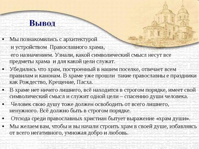 Мы познакомились с архитектурой и устройством Православного храма, его назнач...