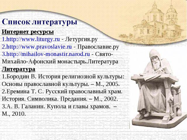 Интернет ресурсы http://www.liturgy.ru - Летургия.ру http://www.pravoslavie.r...