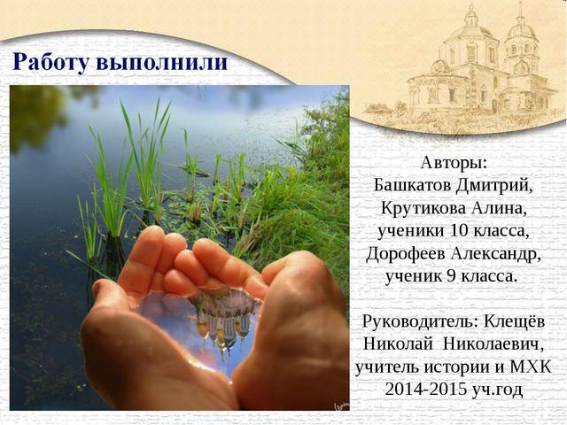 Авторы: Башкатов Дмитрий, Крутикова Алина, ученики 10 класса, Дорофеев Алекса...