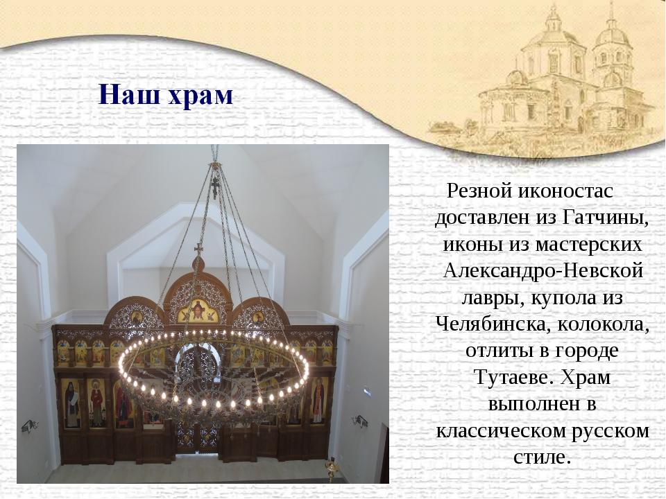 Резной иконостас доставлен из Гатчины, иконы из мастерских Александро-Невской...