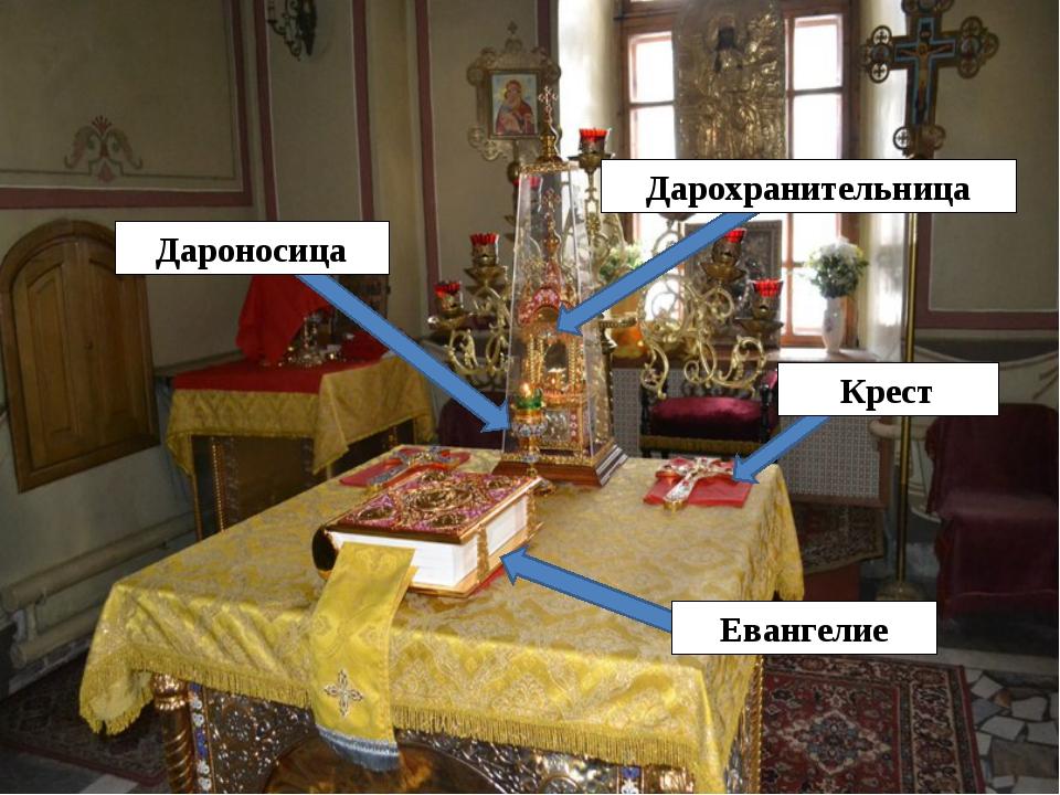 Дароносица Дарохранительница Евангелие Крест
