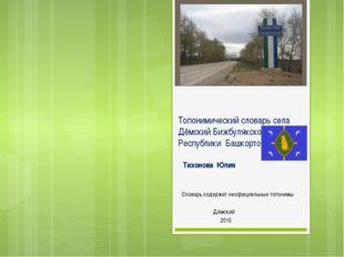 Топонимический словарь села Дёмский Бижбулякского района Республики Башкортос