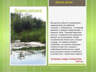 Мне удалось найти 45 географических наименований в селе Дёмский: 1ойконим, 11