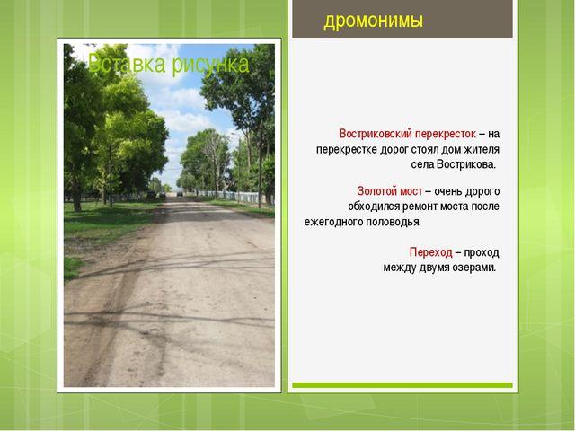 дромонимы Востриковский перекресток – на перекрестке дорог стоял дом жителя...