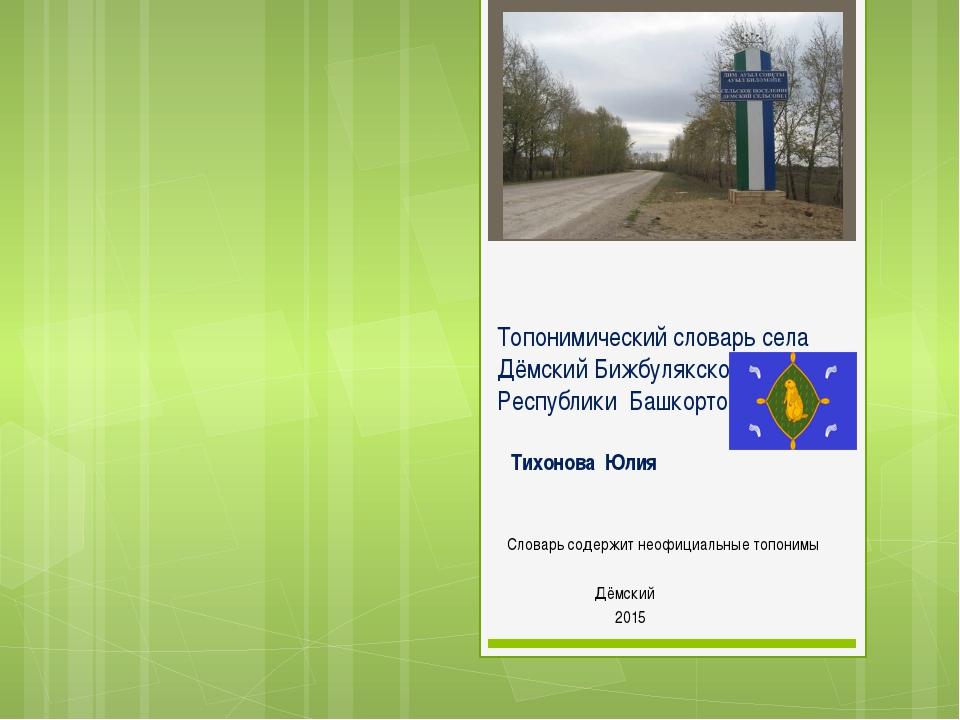 Топонимический словарь села Дёмский Бижбулякского района Республики Башкортос...