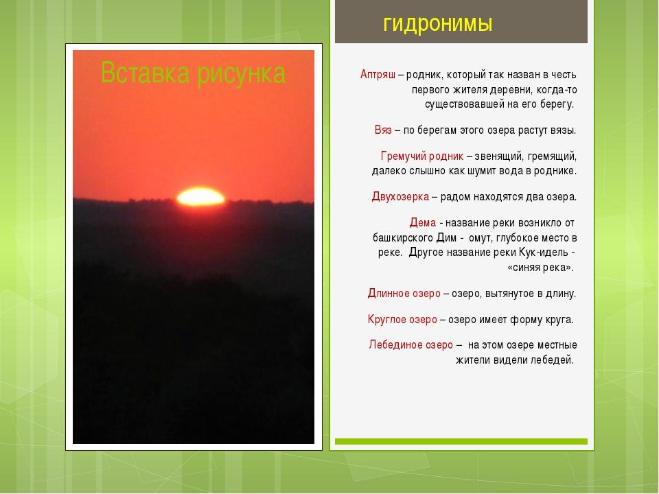 гидронимы Аптряш – родник, который так назван в честь первого жителя деревни...