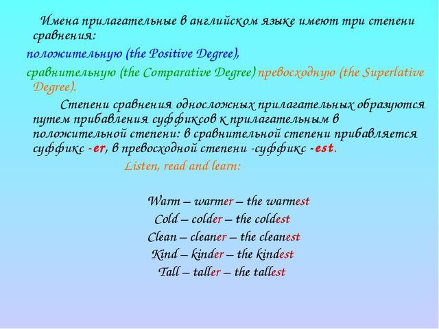 Имена прилагательные в английском языке имеют три степени сравнения: положит...