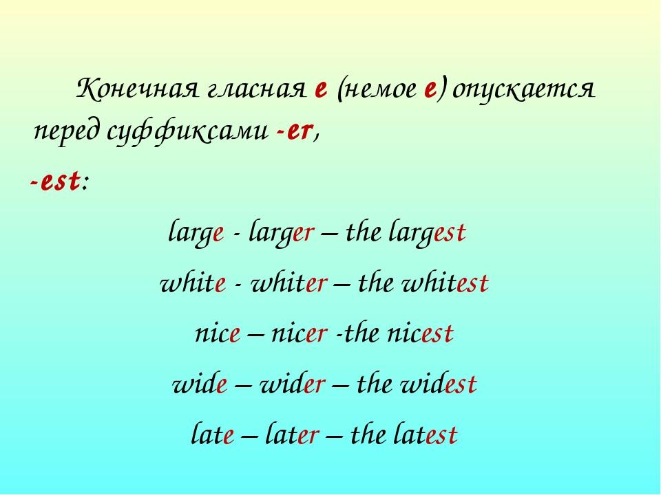 Конечная гласная е (немое е) опускается перед суффиксами -еr, -est: large -...
