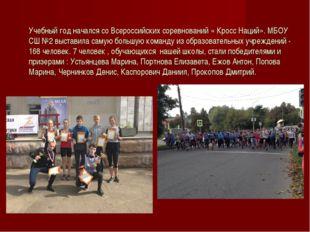 Учебный год начался со Всероссийских соревнований « Кросс Наций». МБОУ СШ №2