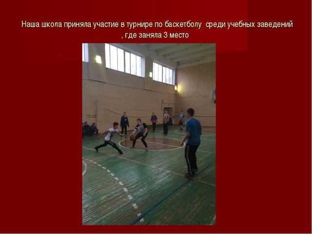 Наша школа приняла участие в турнире по баскетболу среди учебных заведений ,...
