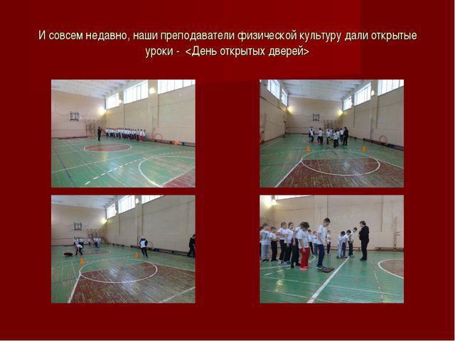И совсем недавно, наши преподаватели физической культуру дали открытые уроки -