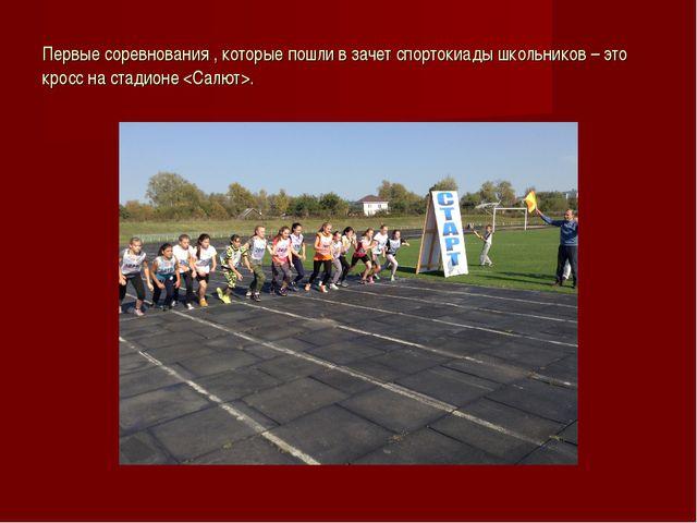 Первые соревнования , которые пошли в зачет спортокиады школьников – это крос...