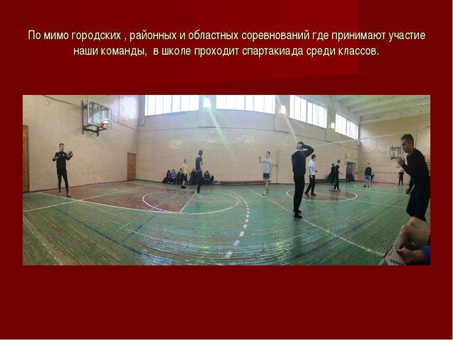 По мимо городских , районных и областных соревнований где принимают участие н...