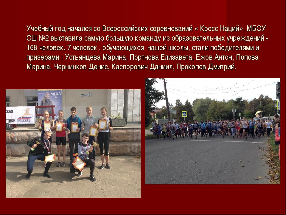 Учебный год начался со Всероссийских соревнований « Кросс Наций». МБОУ СШ №2...