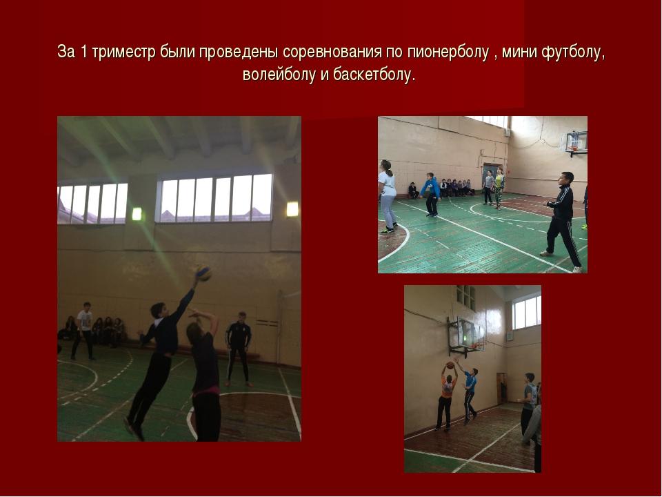 За 1 триместр были проведены соревнования по пионерболу , мини футболу, волей...