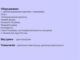 Оборудование: 1. Демонстрационные карточки с названиями: Петр I Петропавловс