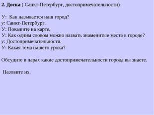 2. Доска ( Санкт-Петербург, достопримечательности) У: Как называется наш горо