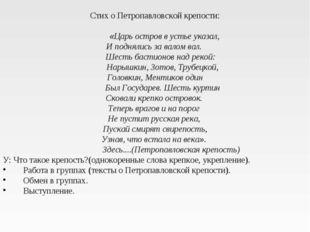 Стих о Петропавловской крепости: «Царь остров в устье указал, И поднялись за