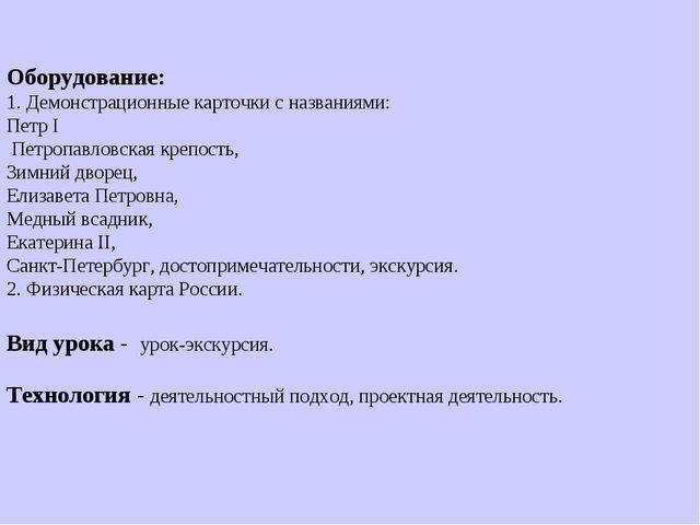 Оборудование: 1. Демонстрационные карточки с названиями: Петр I Петропавловс...