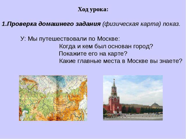Ход урока: Проверка домашнего задания (физическая карта) показ. У: Мы путеше...