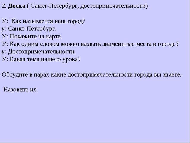 2. Доска ( Санкт-Петербург, достопримечательности) У: Как называется наш горо...