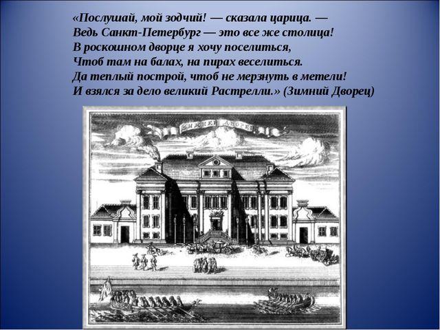 «Послушай, мой зодчий! — сказала царица. — Ведь Санкт-Петербург — это все же...