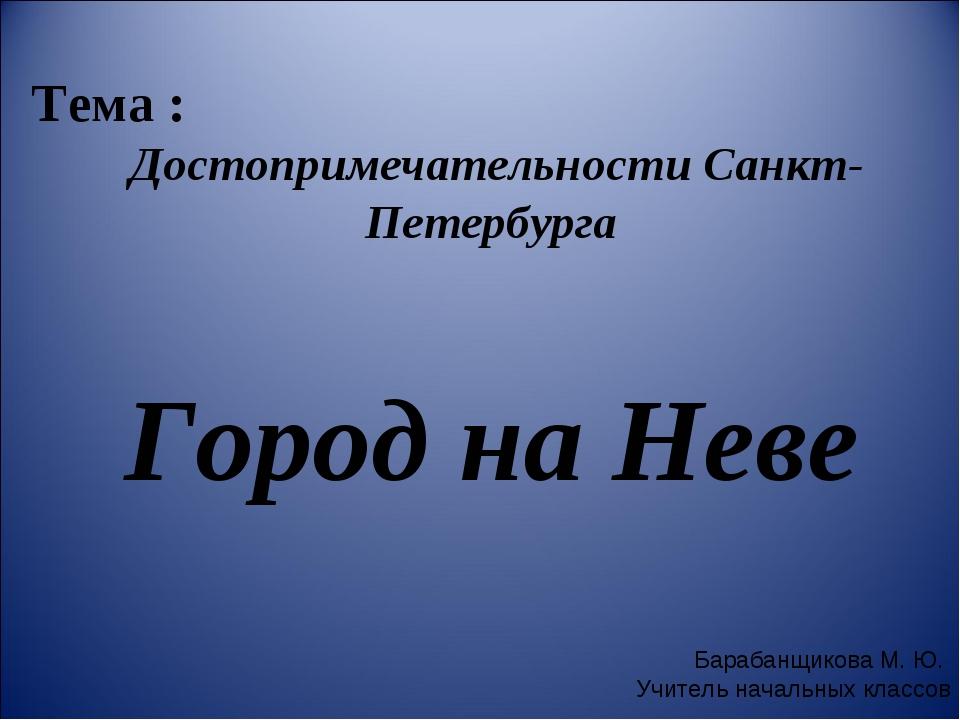 Тема : Достопримечательности Санкт-Петербурга Город на Неве Барабанщикова М....