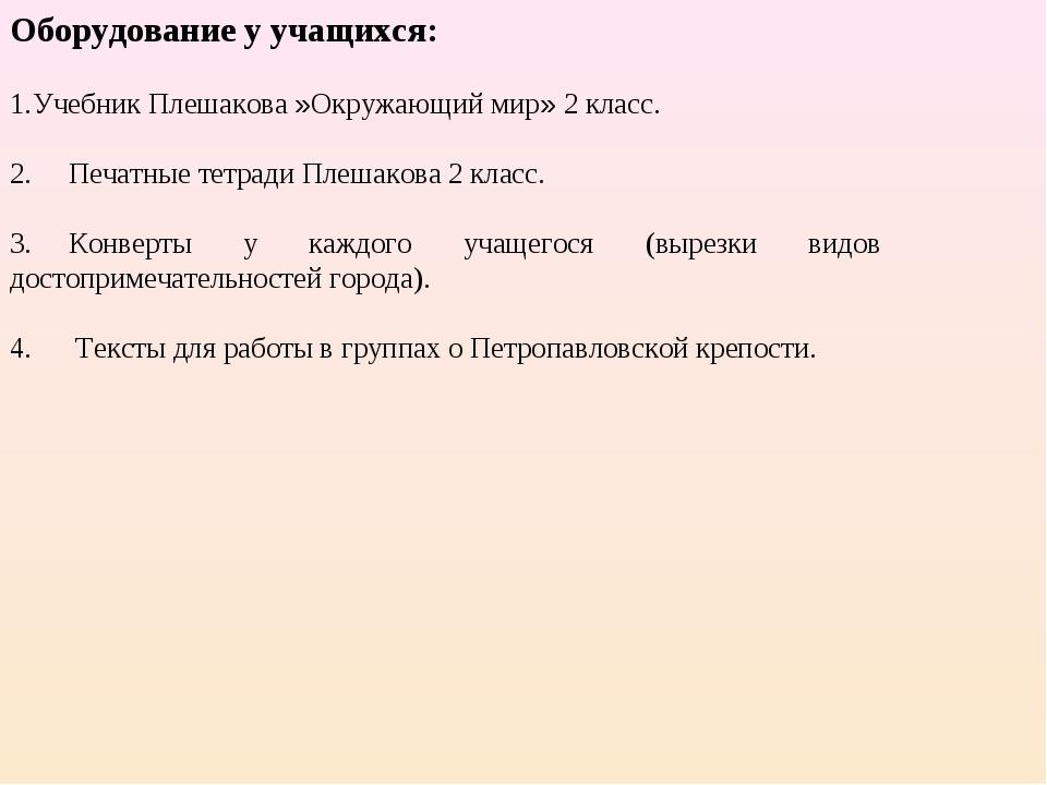 Оборудование у учащихся: Учебник Плешакова »Окружающий мир» 2 класс. 2. Печат...