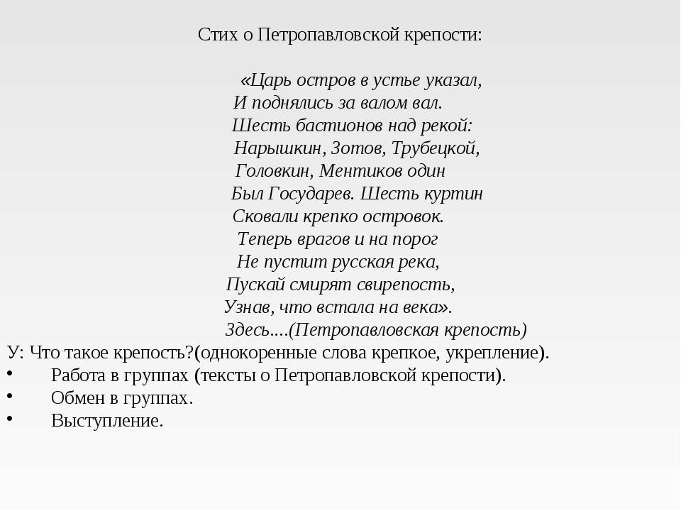 Стих о Петропавловской крепости: «Царь остров в устье указал, И поднялись за...