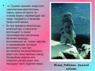 А. Пушкин называл искусство «магическим кристаллом», сквозь грани которого п