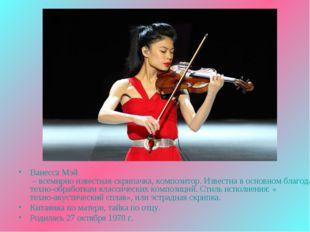 Ванесса Мэй – всемирно известная скрипачка, композитор. Известна в основном б