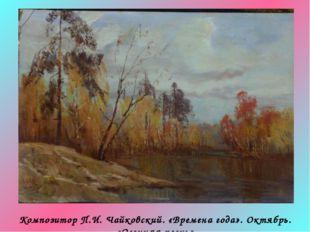 Композитор П.И. Чайковский. «Времена года». Октябрь. «Осенняя песнь»