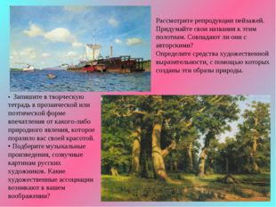 Рассмотрите репродукции пейзажей. Придумайте свои названия к этим полотнам. С