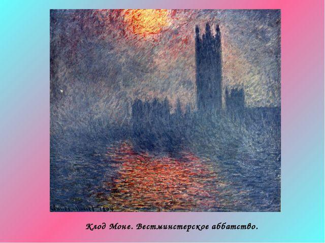 Клод Моне. Вестминстерское аббатство.