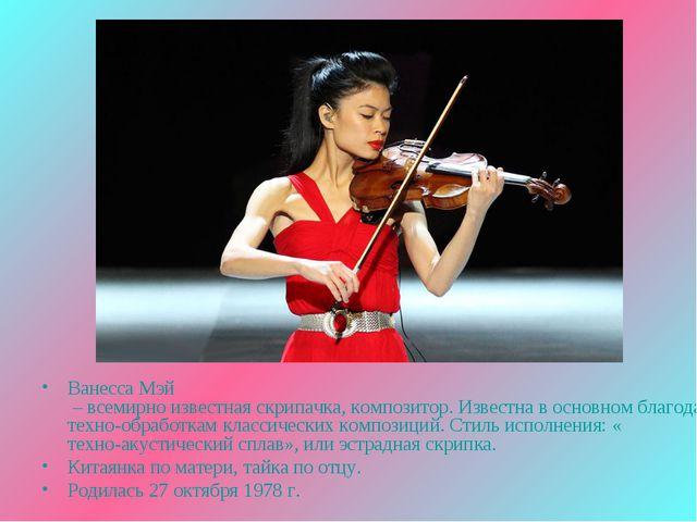 Ванесса Мэй – всемирно известная скрипачка, композитор. Известна в основном б...