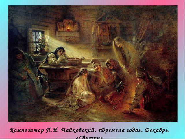 Композитор П.И. Чайковский. «Времена года». Декабрь. «Святки»