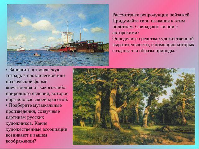 Рассмотрите репродукции пейзажей. Придумайте свои названия к этим полотнам. С...