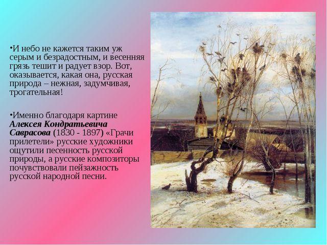 И небо не кажется таким уж серым и безрадостным, и весенняя грязь тешит и рад...