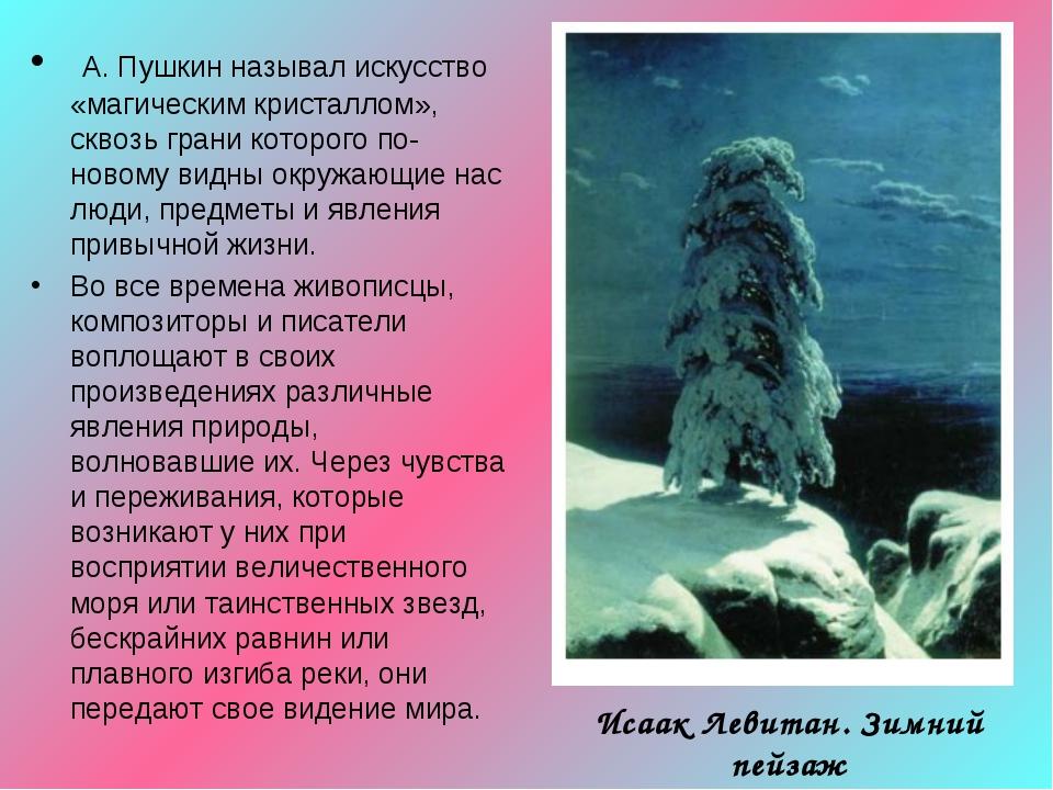 А. Пушкин называл искусство «магическим кристаллом», сквозь грани которого п...