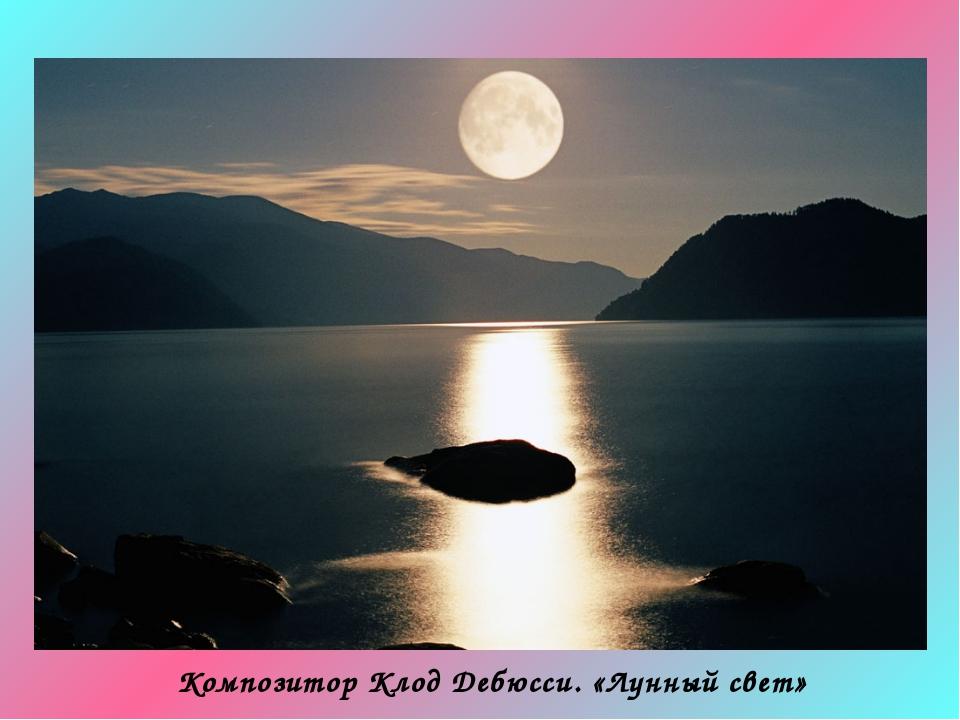 Композитор Клод Дебюсси. «Лунный свет»