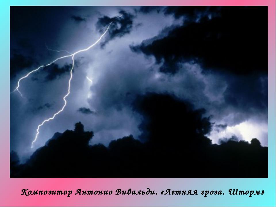 Композитор Антонио Вивальди. «Летняя гроза. Шторм»