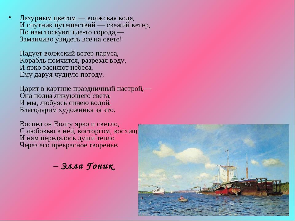 Лазурным цветом — волжская вода, И спутник путешествий — свежий ветер, По нам...