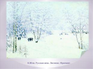 К.Юон. Русская зима. Лигачево. Фрагмент.
