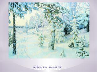 А.Васнецов. Зимний сон