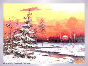 Ю.Клевер. Зимний пейзаж