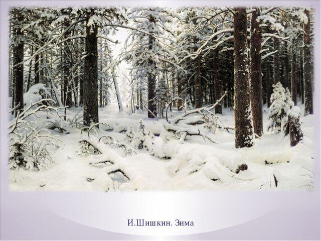 И.Шишкин. Зима