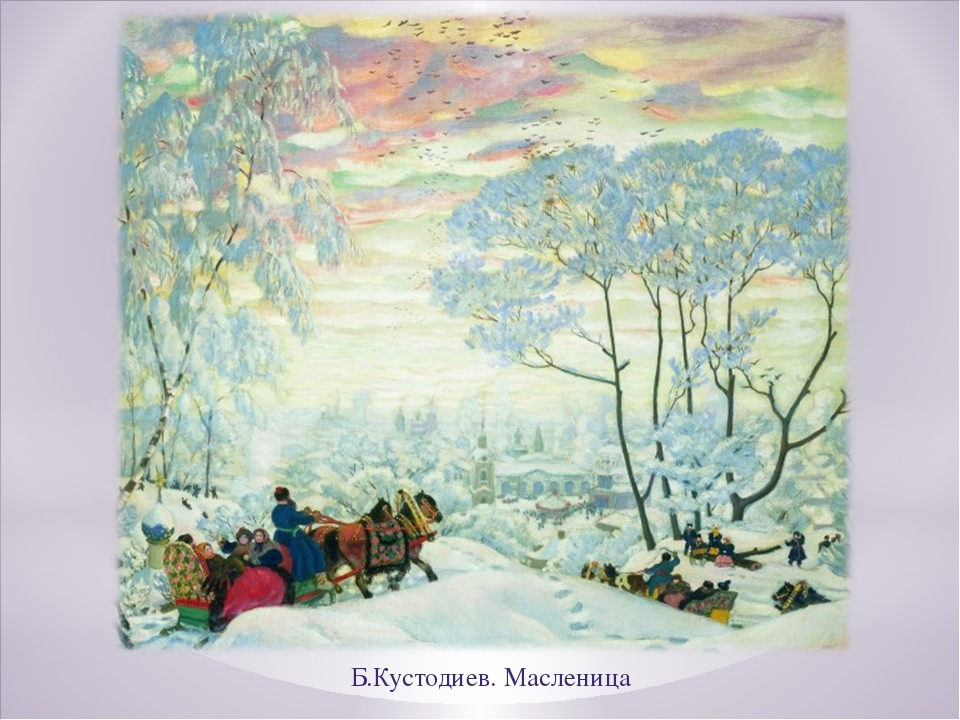 Б.Кустодиев. Масленица