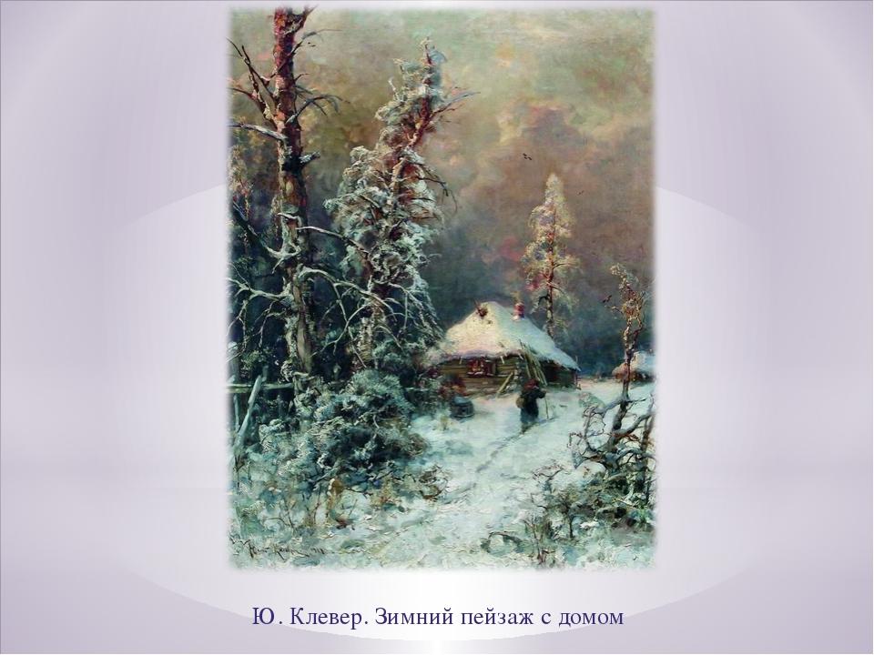 Ю. Клевер. Зимний пейзаж с домом