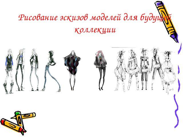 Рисование эскизов моделей для будущей коллекции